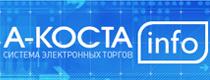 Электронная торговая площадка «А-КОСТА»