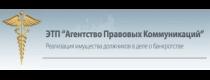 Логотип Агентства Правовых Коммуникаций