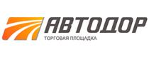 Электронная торговая площадка ООО «Автодор – ТП»