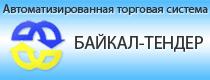 Байкал-Тендер