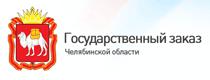 Государственный заказ Челябинской области