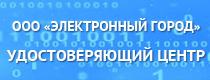 Удостоверяющий центр «Электронный город», г. Курск