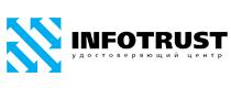 Удостоверяющий центр «InfoTrust»