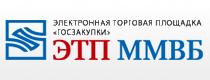 ЭТП ММВБ «ГОСЗАКУПКИ»