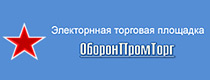 Электронная торговая площадка ОборонПромТорг