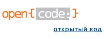 Общество с ограниченной ответственностью «Открытый код»