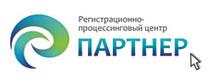 Регистрационно-процессинговый центр «Партнер»
