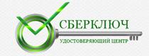 "Certification authority ""Sberkey"""