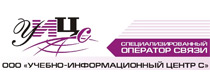 Учебно-информационный центр С