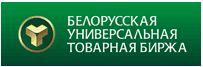 ОАО «Белорусская универсальная товарная биржа»