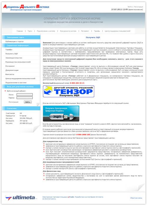 Электронная торговая площадка «Аукционы Дальнего Востока»