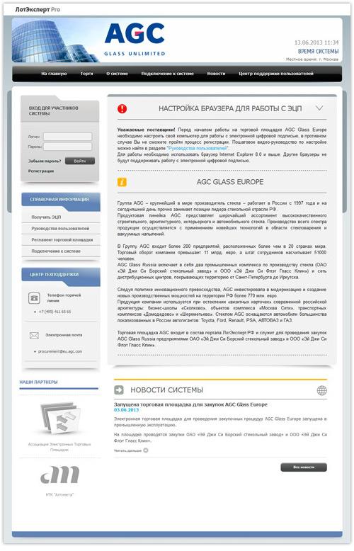 Электронная торгово-закупочная площадка AGC Glass Russia
