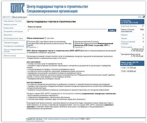 ООО «Центр подрядных торгов в строительстве»
