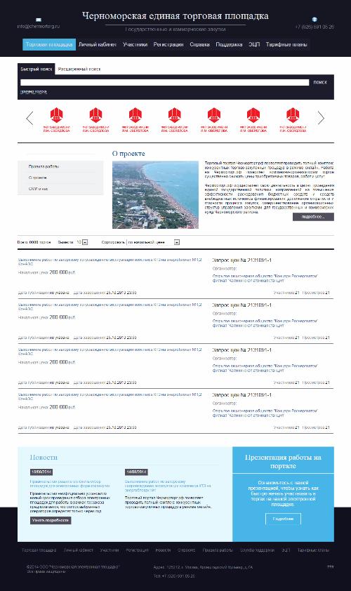 Черноморская единая торговая площадка