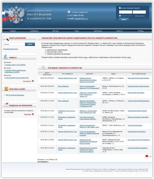 Единый Федеральный реестр сведений о банкротстве
