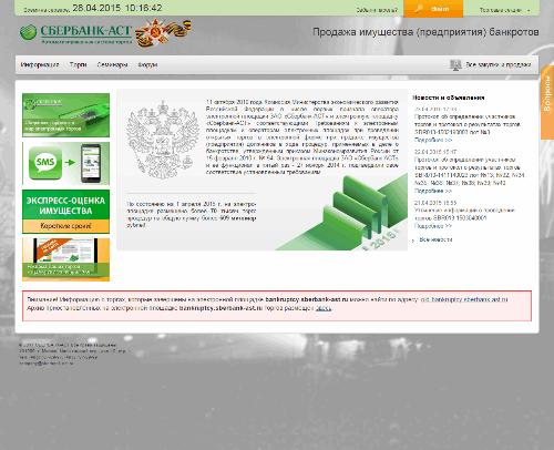 сайт продажи имущества должников