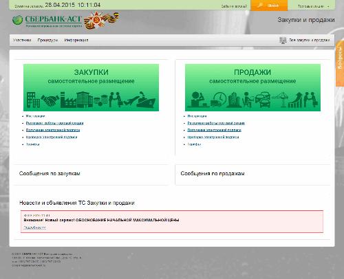 инструкция регистрация на росэлторг
