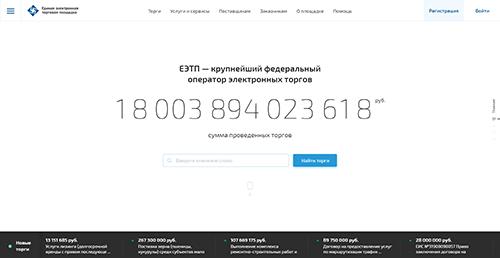 АО «Единая Электронная Торговая Площадка»
