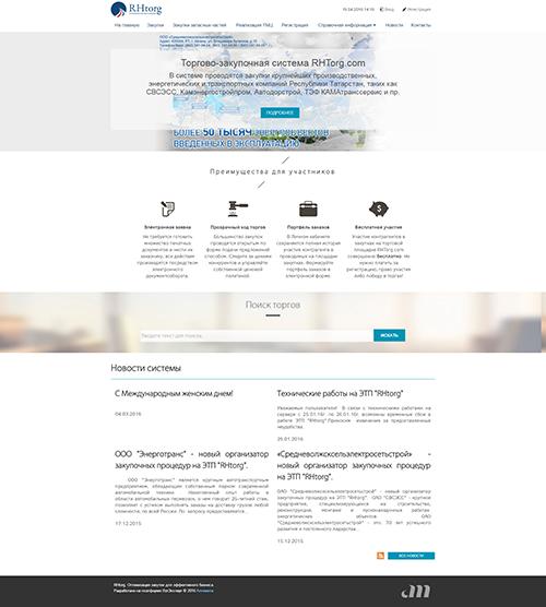 Торгово-закупочная система «RHtorg.com»