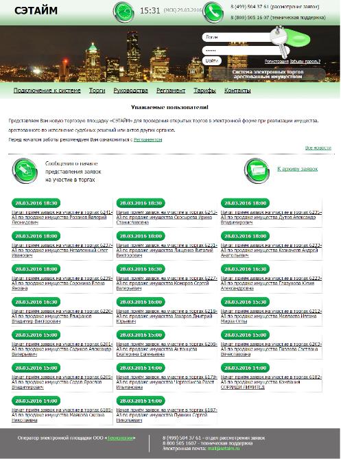 Система электронных торгов арестованным имуществом «СЭТАЙМ»