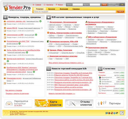 Tender.Pro