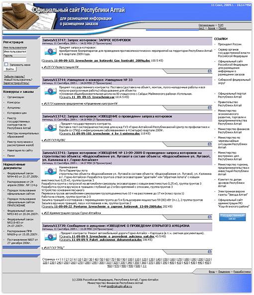 Государственный заказ Республики Алтай