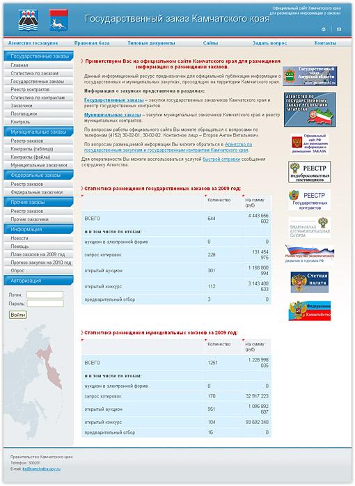 Государственный заказ Камчатского края