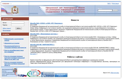 Государственный заказ Нижегородской области
