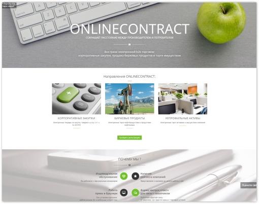 Электронная торговая площадка ONLINECONTRACT