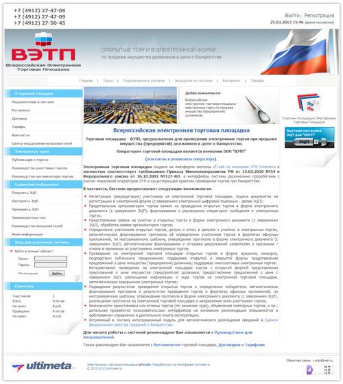 Электронная торговая площадка ООО «ВЭТП»